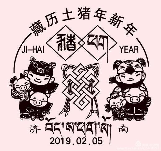 """济南启用""""藏历土猪年新年"""" 纪念邮戳"""