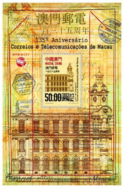 邮市动态中国集邮网_《澳门邮电一百三十五周年》邮票将发行 - 中国集邮总公司