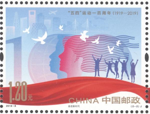 """邮市动态中国集邮网_《""""五四""""运动一百周年》纪念邮票即将发行 - 中国集邮总公司"""