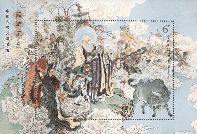 邮市动态中国集邮网_《中国古典文学名著——(三)》特种邮票 - 中国集邮总公司