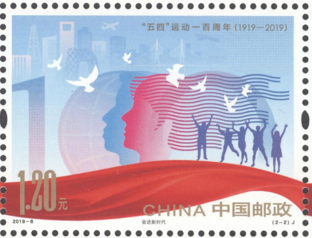 """2周年纪念_《""""五四""""运动一百周年》纪念邮票 - 中国集邮总公司"""